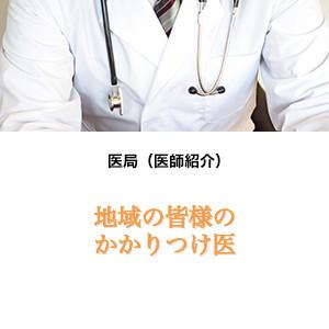 医局(医師紹介)
