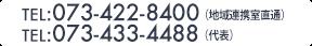 代表TEL:073-433-4488、地域連携室直通TEL:073-422-8400