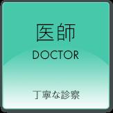 採用情報(医師)